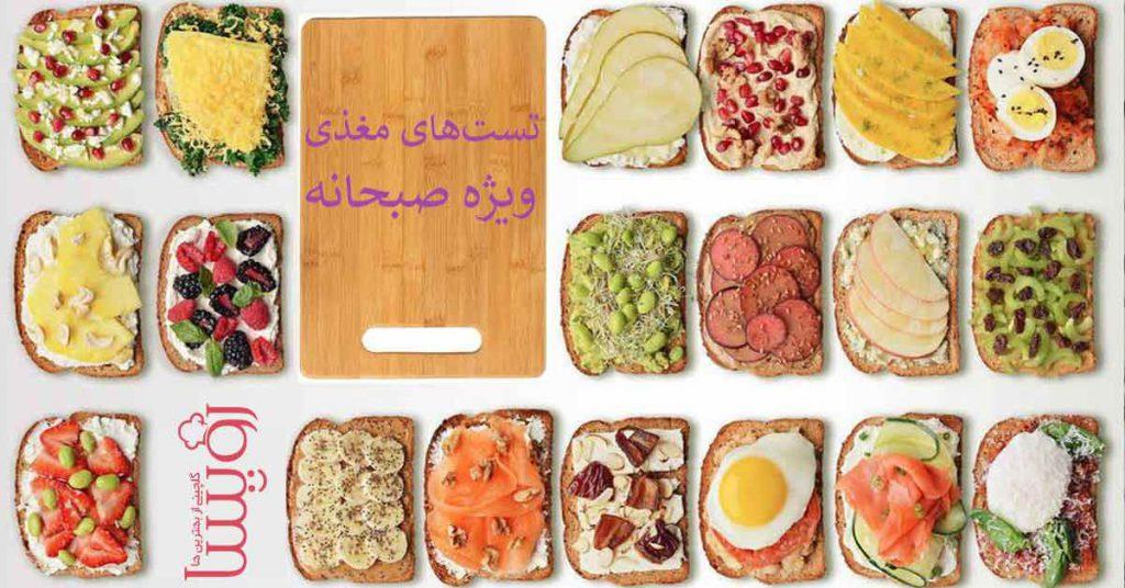 تست های ویژه صبحانه- مجله زندگی رویسا